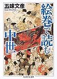 絵巻で読む中世 (ちくま学芸文庫)