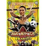 ブッシュマンVSキョンシー、VSパンダ! 最強メガパック [DVD]
