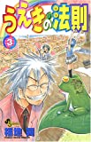 うえきの法則 3 (3) (少年サンデーコミックス)