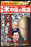 実録 米中露の陰謀 (ミッシィコミックス)