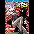 ウルトラ怪獣擬人化計画 feat.POP Comic code 1 (ヤングチャンピオン・コミックス)
