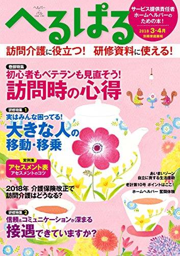 へるぱる 2018年3・4月 [雑誌]