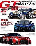 2019 スーパーGT公式ガイドブック (auto sport 臨時増刊) 画像