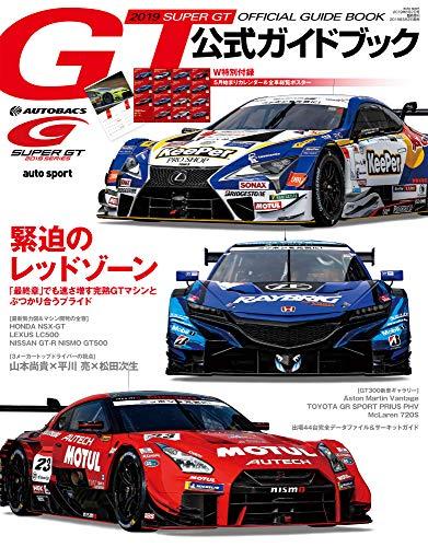 2019 スーパーGT公式ガイドブック (auto sport 臨時増刊)