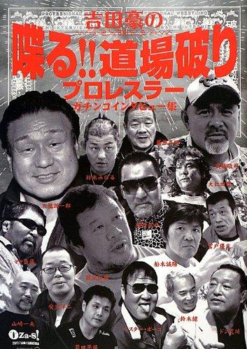 吉田豪の喋る!!道場破り プロレスラーガチンコインタビュー集の詳細を見る