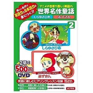 DVD>しらゆきひめ/赤ずきん 2 世界名作童話アニメの世界で優しく英語力 (<DVD>)