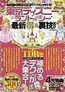 東京ディズニーランド&シー最新マル得&裏技SP (M.B.MOOK)