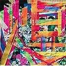 終わりなき午後の冒険者(初回生産限定盤)(DVD付)