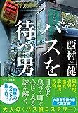 西村 健 / 西村 健 のシリーズ情報を見る