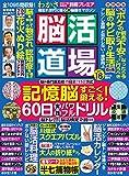 脳活道場 vol.16 2017年 09 月号 [雑誌]