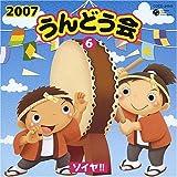 2007うんどう会(6)ソイヤ!!