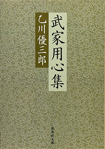 武家用心集 (集英社文庫)