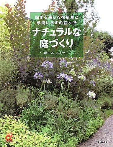 ナチュラルな庭づくり—四季を感じる宿根草と手間いらずの庭木で (主婦の友αブックス)
