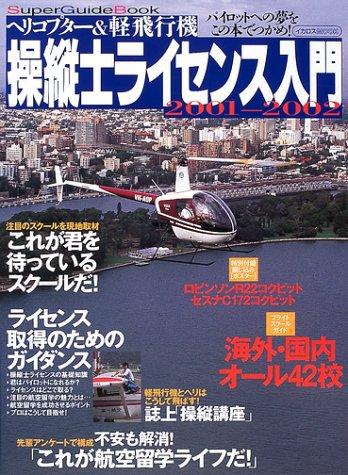 ヘリコプター&軽飛行機操縦士ライセンス入門 (2001-2002) (イカロスMOOK)