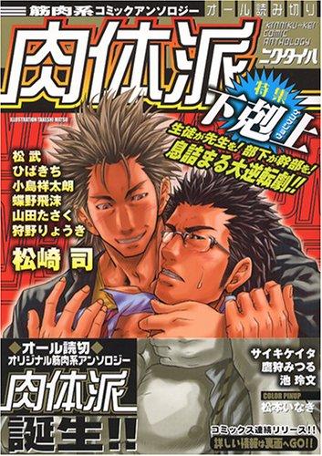 肉体派―特集下剋上 (Aqua comics)