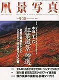 風景写真 2009年 09月号 [雑誌]