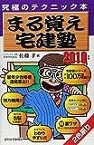 2010年版 まる覚え宅建塾 (QP books)