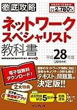(PDF・スマホ単語帳付)徹底攻略 ネットワークスペシャリスト教科書 平成28年度