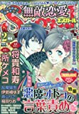 無敵恋愛 Sgirl ( エスガール ) 2010年 02月号 [雑誌]