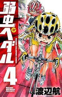 弱虫ペダル 4 (少年チャンピオン・コミックス)