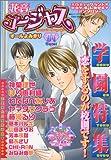 花音ゴージャス 04 (花音コミックス)