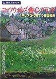 旅名人ブックス41 コッツウォルズ・西イングランド 第3版