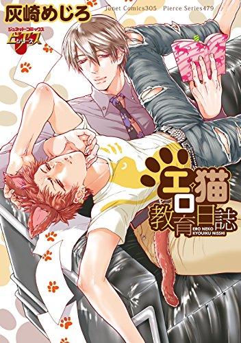 エロ猫教育日誌 (JUNEコミックス;ピアスシリーズ)