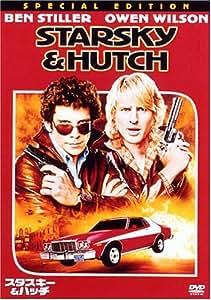 スタスキー & ハッチ [DVD]