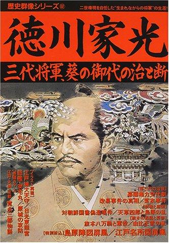 徳川家光―三代将軍、葵の御代の治と断 (歴史群像シリーズ (62))
