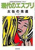 女性の発達 (現代のエスプリ)