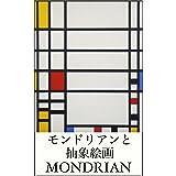 モンドリアンと抽象絵画(世界の名画シリーズ)