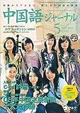 中国語ジャーナル 2006年 05月号 [雑誌]