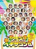 クイズ!ヘキサゴンII 2010合宿スペシャル[DVD]