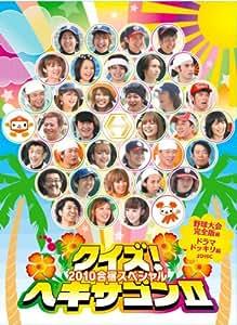 クイズ!ヘキサゴンⅡ 2010合宿スペシャル [DVD]