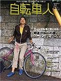 自転車人 (Number02(05-06.autumn-winter)) (別冊山と溪谷)