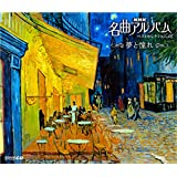 NHKCD「NHK名曲アルバム ベストセレクション36 ~夢と憧れ」