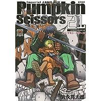 Pumpkin Scissors(21) (KCデラックス 月刊少年マガジン)