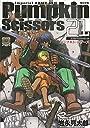 Pumpkin Scissors(21) (KCデラックス)
