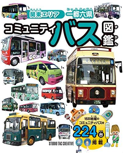 関東エリア 一都六県 コミュニティバス図鑑