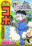 満点!コボちゃん 11 (まんがタイムマイパルコミックス)