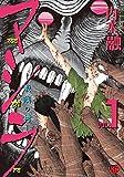 マシラ 1―殺戮の村 (チャンピオンREDコミックス)