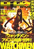 映画秘宝 2009年 05月号 [雑誌]