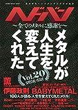 ヘドバン Vol.20 (シンコー・ミュージックMOOK)