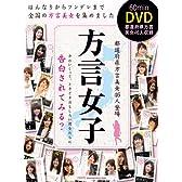 方言女子 (DVD付き) (マガジンハウスムック)