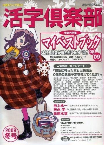 活字倶楽部 2009年 03月号 [雑誌]の詳細を見る