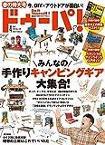 ドゥーパ! 2019年4月号 [雑誌] 画像