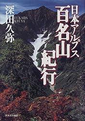 日本アルプス百名山紀行 (百名山紀行シリーズ)