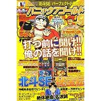 パニック7 (セブン) ゴールド 2006年 09月号 [雑誌]