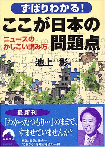 ずばりわかる!ここが日本の問題点―ニュースのかしこい読み方 (青春文庫)の詳細を見る