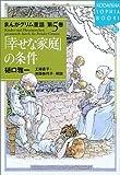 まんがグリム童話〈第5巻〉「幸せな家庭」の条件 (講談社SOPHIA BOOKS)